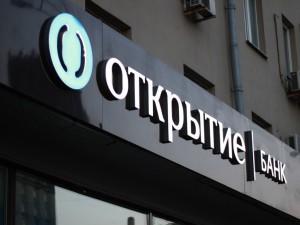 Сбой в работе банка «Открытие»