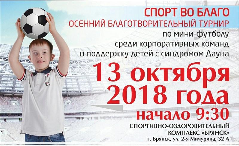В Брянске пройдет спортивный турнир в поддержку «солнечных детей»