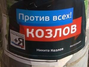 Кандидат Козлов: я против всех козлов