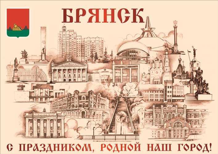 В Брянске 14 сентября ограничат движение