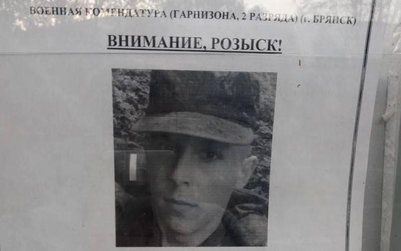 Из брянской воинской части дезертировал солдат