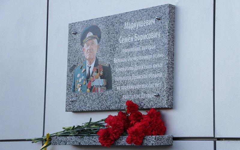 В Брянске открыли памятную доску Семену Маркушевичу