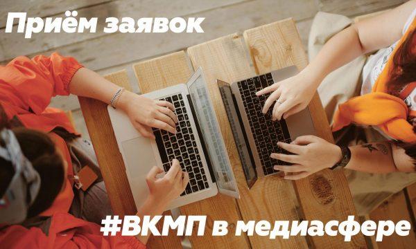 В Брянской области начался прием заявок на всероссийский конкурс молодежных проектов в медиасфере