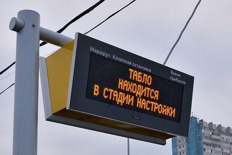 На брянских остановках появятся светодиодные табло