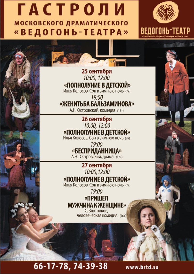 Московский «Ведогонь-театр» засобирался в Брянск
