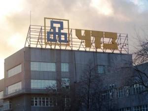 Челябинский тракторный завод оштрафовали за долги  перед охраной природы