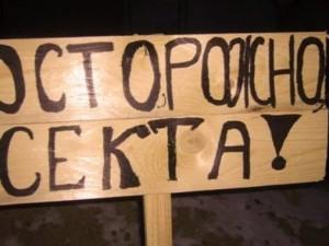 Организаторшу ячейски изуверской секты задержали в Челябинской области