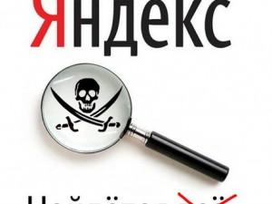 Яндекс согласился подписать антипиратский меморандум