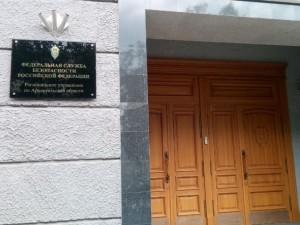 Возле ФСБ в Архангельске взорвалось неизвестное устройство