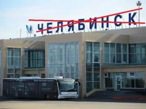 Три имени челябинского аэропорта. В шорт-лист вошли спортсменка, физик и губернатор