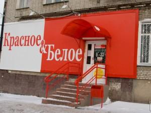 «Красное&Белое» отбивается от челябинских налоговиков. «Удар» на 1,9 миллиарда рублей