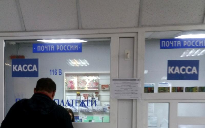 В Центральном Доме быта Брянска открылось отделение почты