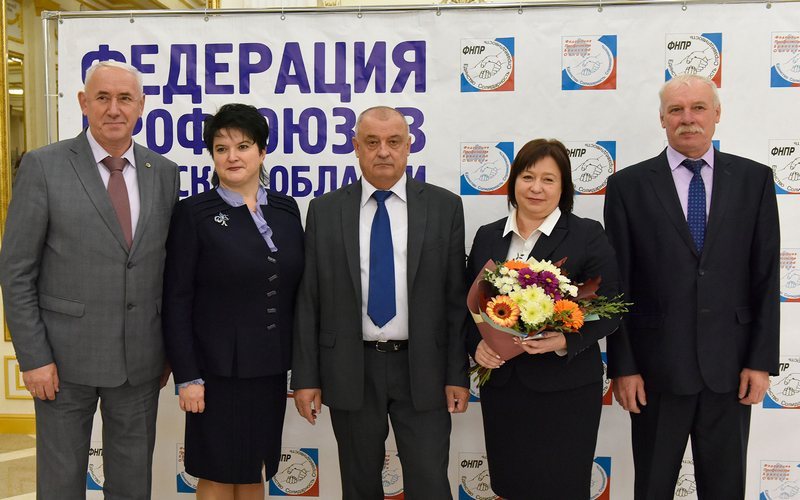 Федерация профсоюзов Брянской области отметила 70-летие