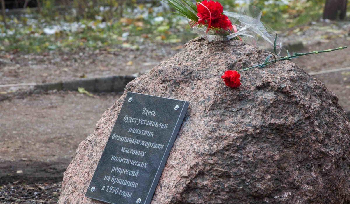 В Брянке вспоминали жертв политических репрессий