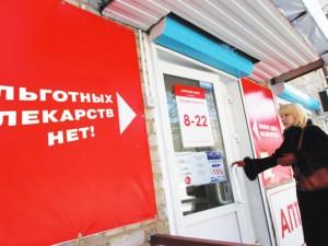 До льготников не дошли лекарства на 300 миллионов рублей. Испортились на складе.