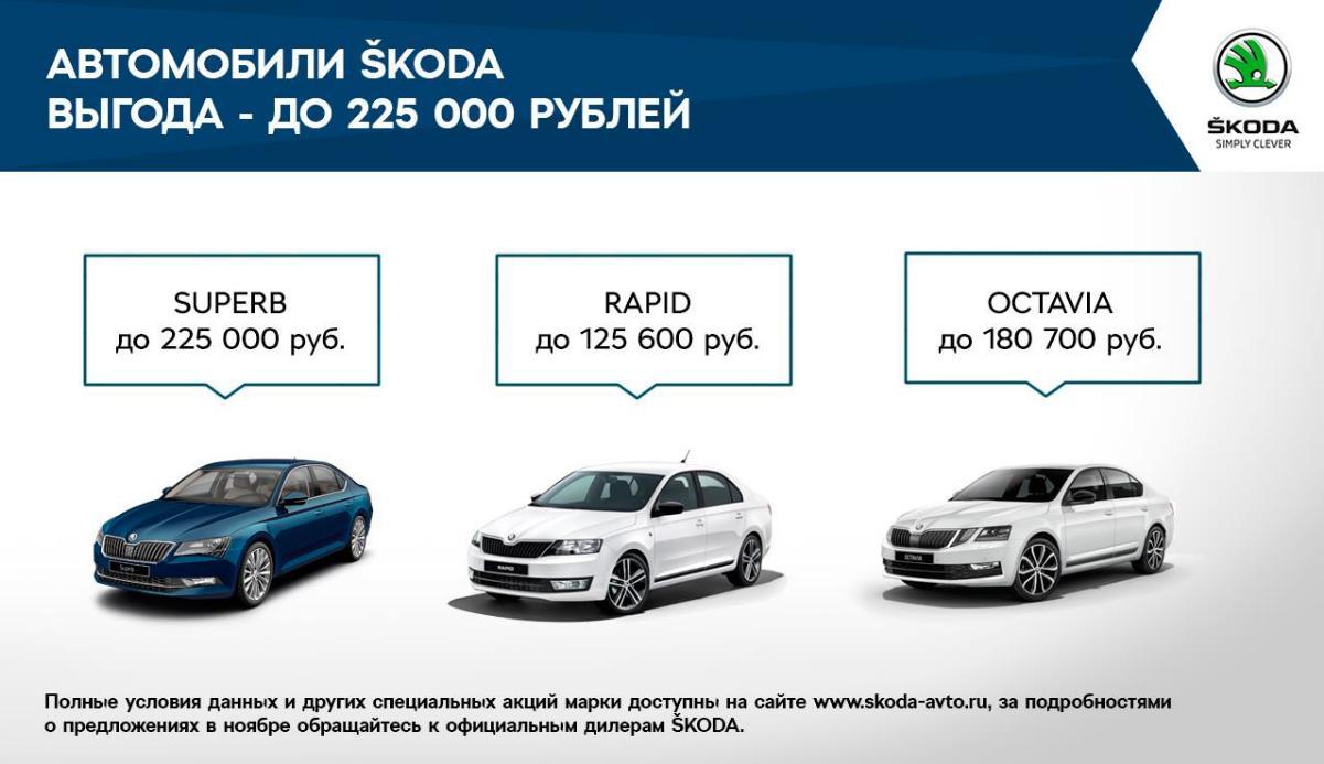 Привлекательные предложения для клиентов Крона-авто, официального дилера ŠKODA в ноябре