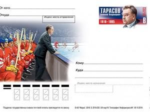 Выдающемуся хоккейному тренеру  Анатолию Тарасову посвятили почтовую карточку