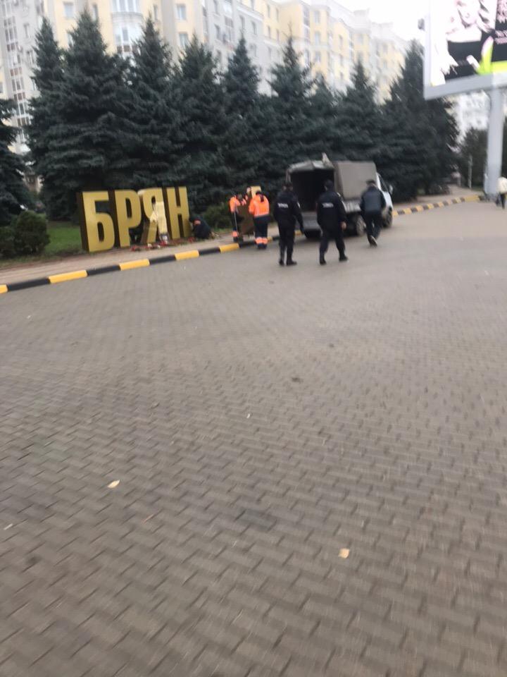 «Победу» и «Брянск» унесли с площади Партизан
