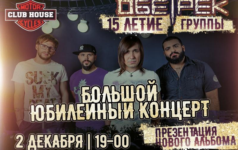 Романтики альтернативной рок-сцены группа ОБЕ-РЕК отметит 15-летие в Брянске