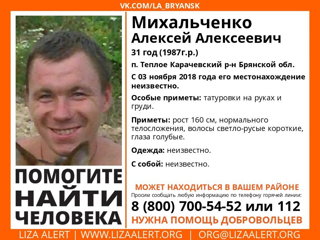 В Карачевском районе пропал Алексей Михальченко
