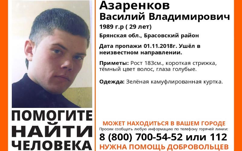 В Брянской области пропал 29-летний Василий Азаренков