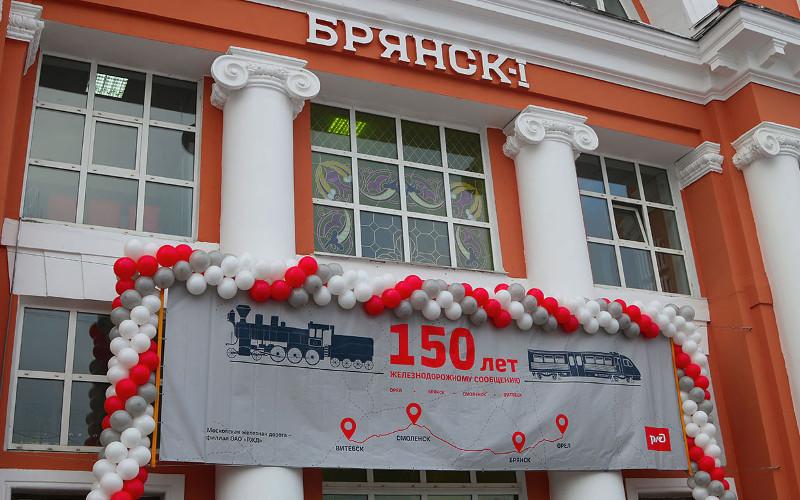 На перроне вокзала Брянск-I прошли торжества в честь 150-летия железнодорожного сообщения