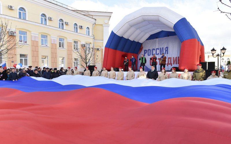 На митинге-концерте в Брянске развернули огромный триколор