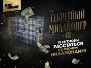 Богатые станут нищими. Реалити-шоу «Секретный миллионер» начинает третий сезон