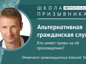 Алексей Табалов и его «Школа призывника» учат защищать свои права