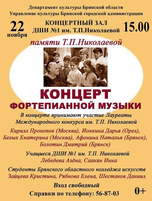 В Брянске пройдет концерт фортепианной музыки памяти Т.П. Николаевой