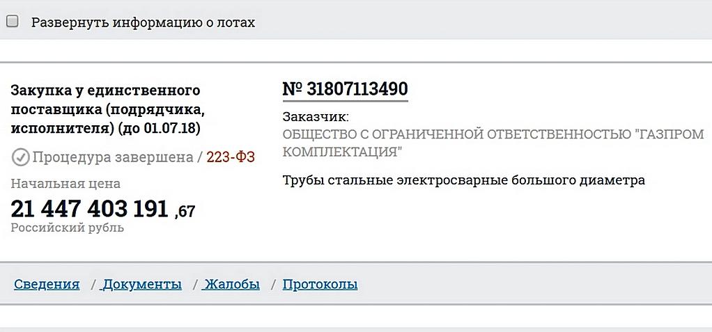 «Газпром» купил трубы более чем на 21 миллиард