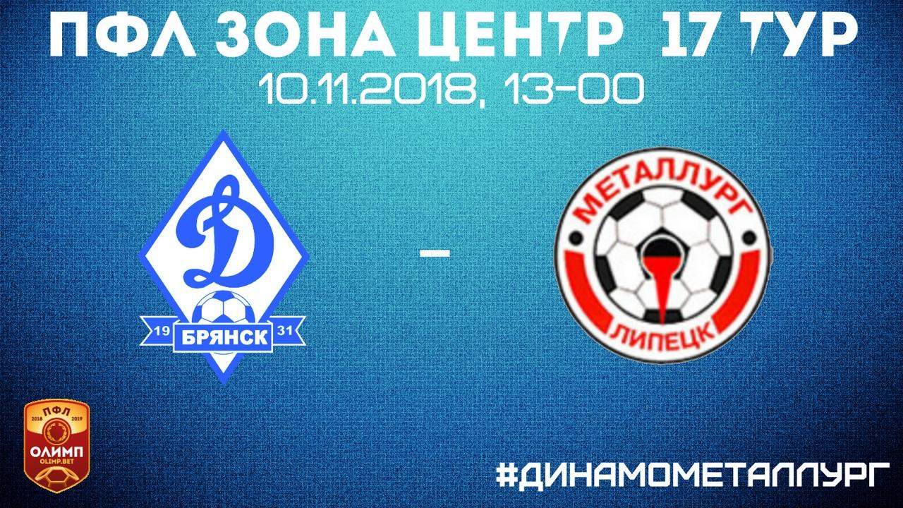 Брянцев призывают поддержать «Динамо» в последнем матче этого года