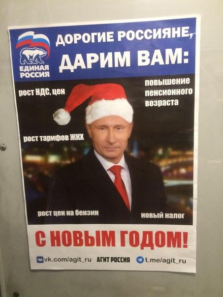 Питерские активисты напомнили россиянам об их скверной жизни