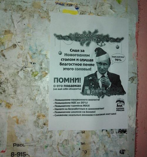 На брянских подъездах появились поздравительные открытки с подарками от государства