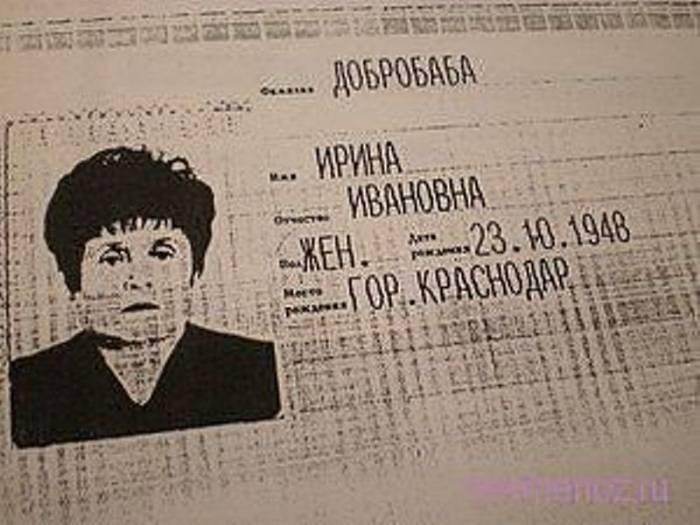 В Воронеже живут россиянка по имени Россиянка и мальчик по имени Царь