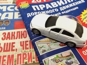 Изменились правила дорожного движения в России