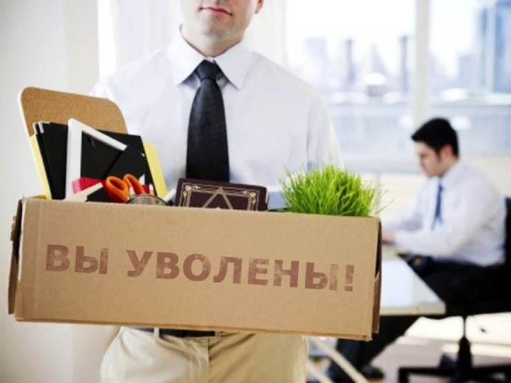 Стало известно, каких работников будут увольнять в 2019 году