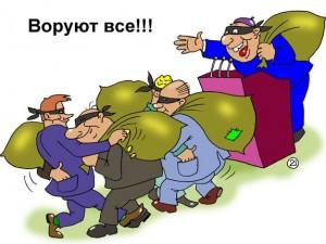 Что воруют у власти? Вячеслав Ершов