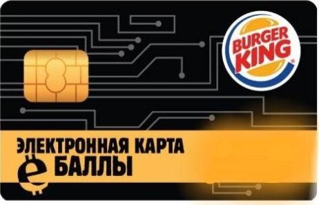 Реклама Burger King, в которой «каждый получит по е-баллу», заинтересовала УФАС