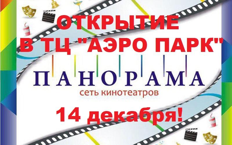 14 декабря в ТЦ «АЭРО ПАРК» открывается новый кинотеатр «Панорама»