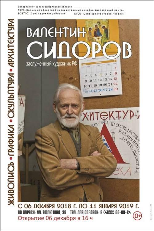 В Брянске откроется ретроспективная выставка Валентина Сидорова
