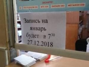 Почему так трудно попасть на прием к врачу в Челябинске. Послесловие к одной фотографии