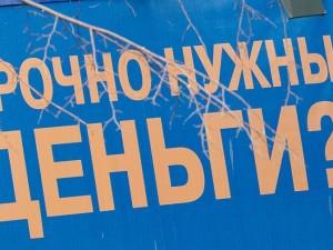 Путин запретил взыскание долгов «черных кредиторов»