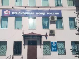 Условный срок получила экс-чиновница Пенсионного фонда в Магнитогорске