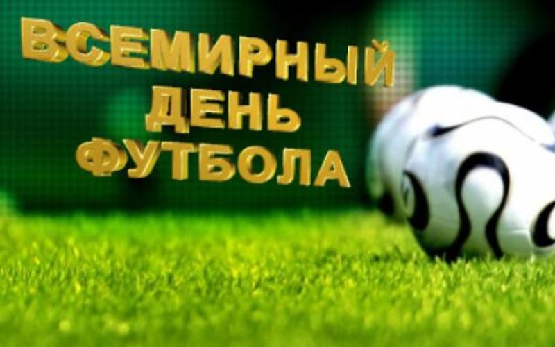 Всемирный день футбола в Брянске отметят мини-турниром