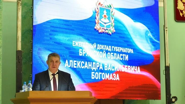 Александр Богомаз отчитался о положительных результатах за 2018