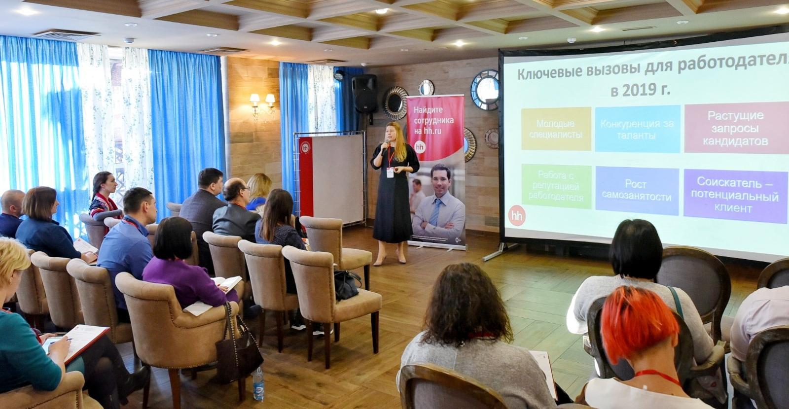 HeadHunter провела в Брянске конференцию работодателей