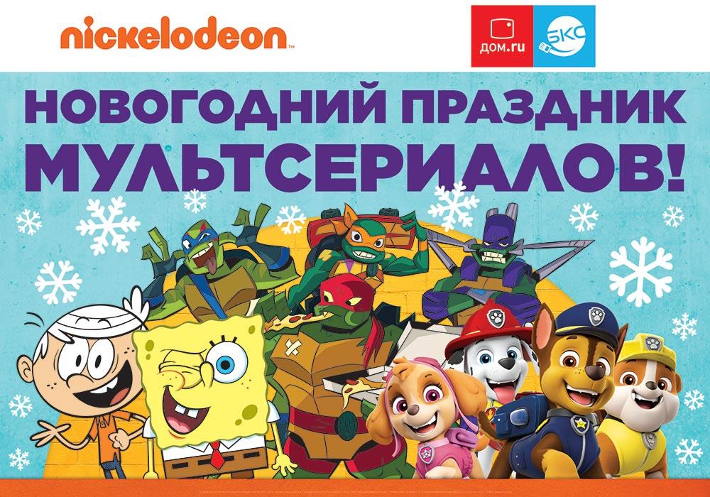 «Дом.ru БКС» и канал Nickelodeon приглашают на новогоднюю елку