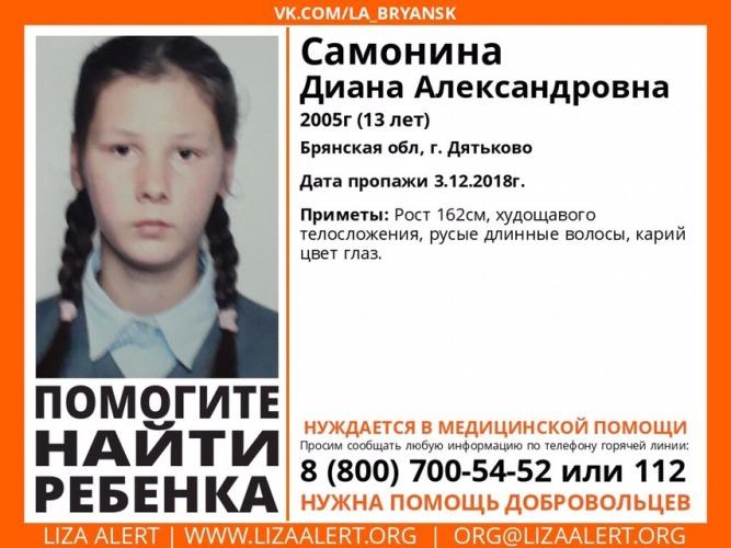В Брянске пропала 13-летняя девочка