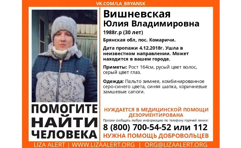 В Брянске пропала 30-летняя Юлия Вишневская